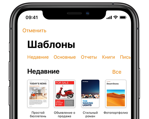 Pages для iPhone